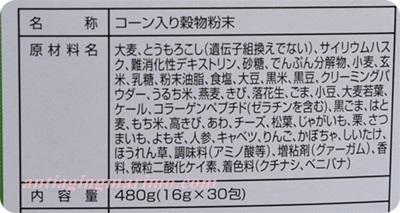 400美禅食成分.JPG