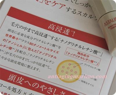 400美髪トライアルパンフグリチルレチン酸.JPG