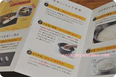 400まばゆきひめパンフ炊き方.JPG