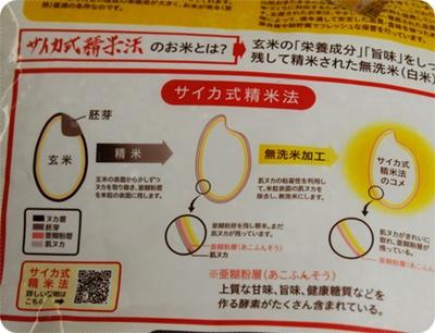 400まばゆきひめ精米法.JPG