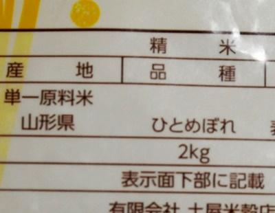400まばゆきひめ品種部分.JPG