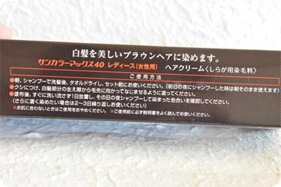 400サンカラーマックス箱説明.JPG