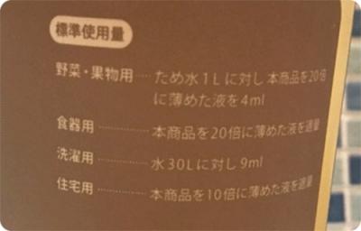 500ドルチボーレ使用量.JPG