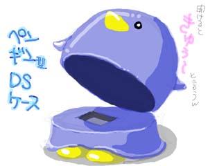 ペンギン型DSケース