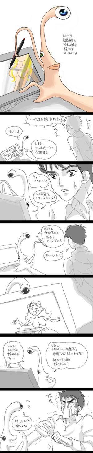 寄生獣パロディ漫画 その1