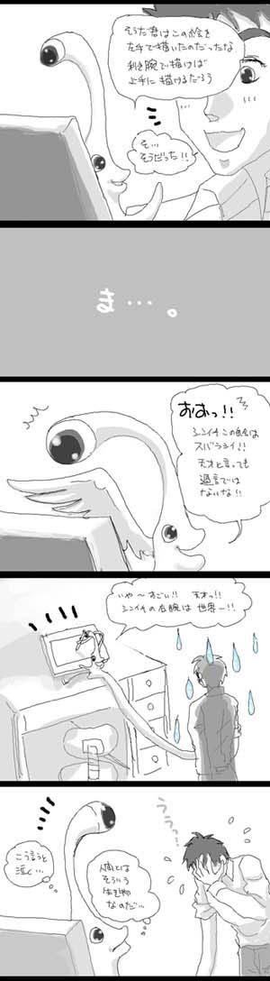 寄生獣パロディ漫画 その2