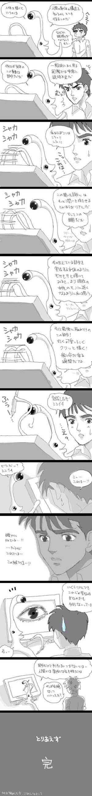 寄生獣パロディ漫画 その4