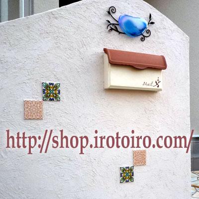 スペインタイルショップ・いろといろ工房/施工例