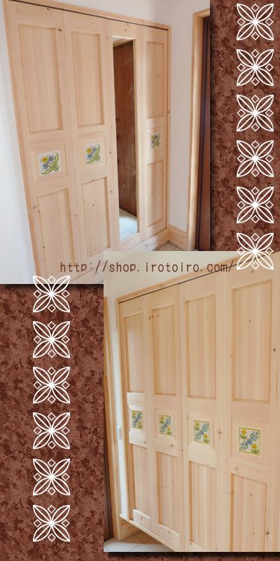 屋内外の装飾タイル屋さん・いろといろ工房 タイル施工例「シューズクローゼットに」