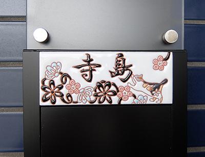 屋内外の表札タイル屋さん・いろといろ工房/装飾タイル