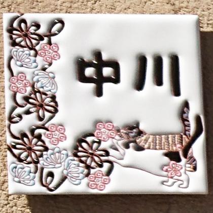 住まいのための手描き装飾タイル制作ネット販売・いろといろ工房/表札タイル