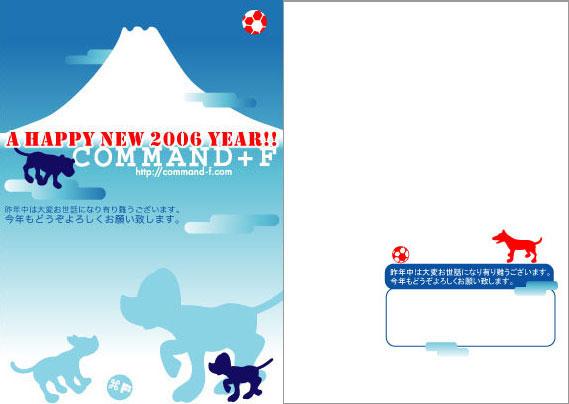 2006年オリジナル年賀状