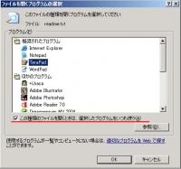 ファイルを開くプログラムの選択(Windows)