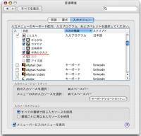 「言語環境」→「入力」パネルで半角カナをチェック(OS 10.3)