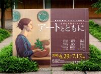 「アートとともに」寺田小太郎コレクション