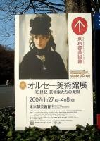 オルセー美術館展看板@上野公園