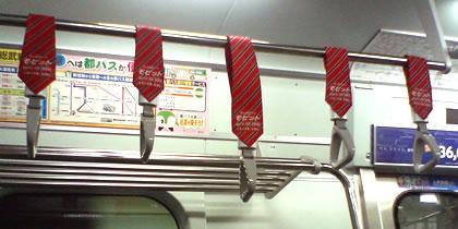 電車吊り革広告