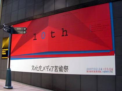 東京都写真美術館入口