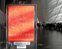 第17回文化庁メディア芸術祭