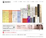 筑摩書房Webサイト