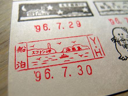 船泊ユースのスタンプ 1996年7月30日 ユースの前の風景を描いたもの