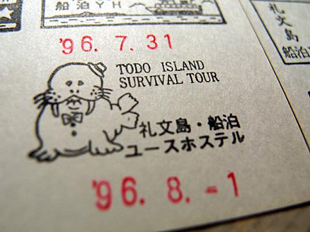 船泊ユースのスタンプ 1996年8月1日 トド島探検ツアー参加記念