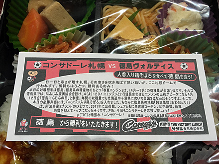 コンサドーレ必勝弁当 徳島版