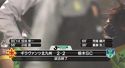 北九州−栃木 試合終了