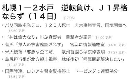 北海道新聞ウェブサイト 札幌逆転負け、J1昇格ならず