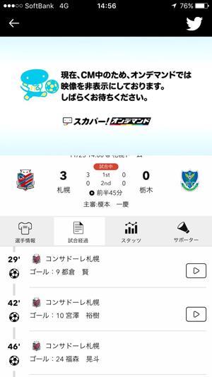 スカパーオンデマンド画面 札幌vs栃木ハーフタイム中
