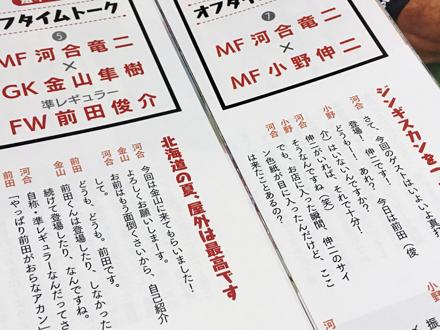 月刊コンサドーレ誌面 オフタイムトーク