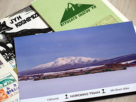 斜里岳をバックにした冬のノロッコ号のポストカード、斜里岳をデザインした清里イーハトーヴユースホステルのカード