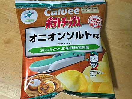 カルビーポテトチップス オニオンソルト味 北海道新幹線開業記念パッケージ