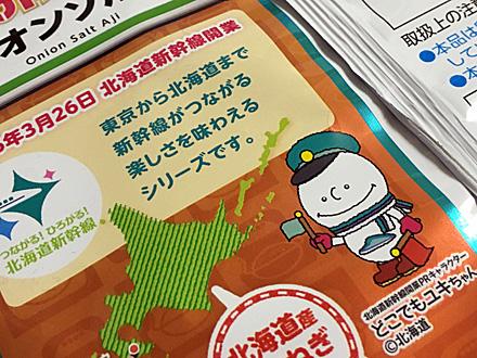 袋の裏の文字 東京から北海道まで新幹線がつながる楽しさを味わえるシリーズです