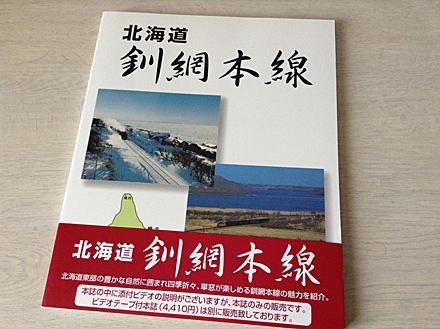 北海道 釧網本線 のタイトルが入った ほぼ正方形の冊子