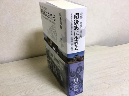 南後志に生きる 本の表紙、背表紙 かなりの厚さ