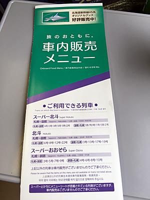JR北海道特急列車内の座席に置いてある車内販売メニュー