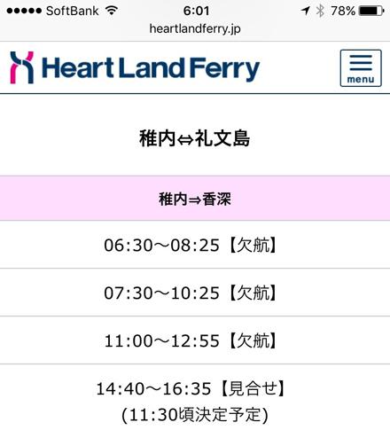 欠航便が表示されている時刻表
