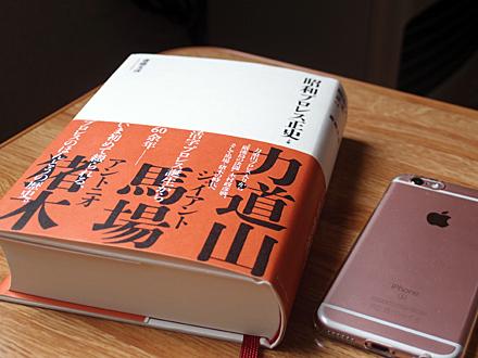 昭和プロレス正史 かなり分厚い本