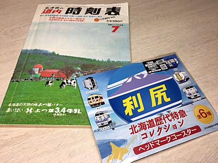 サッポロビールの北海道歴代特急コレクションヘッドマークコースター「利尻」と道内時刻表
