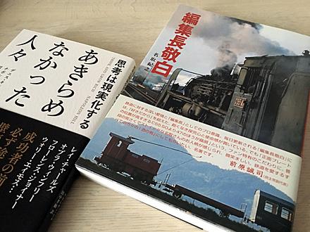 単行本2冊(編集長敬白、あきらめなかった人々)