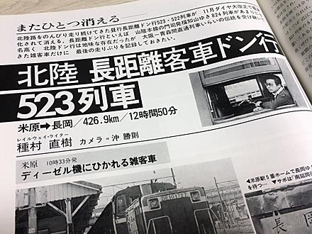 鉄道ジャーナル記事 北陸長距離客車鈍行523列車