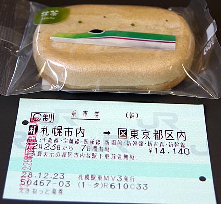 乗車券 札幌市内から東京都区内