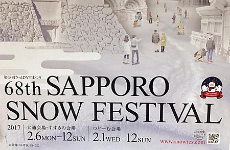 日程が書かれた雪まつりのポスター