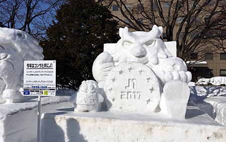 コンサドーレの小さな雪像 市民雪像