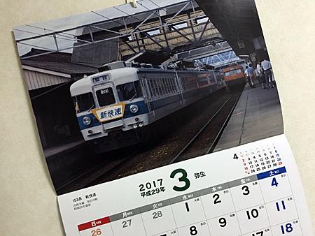 昭和の名列車カレンダー 3月 新快速電車 昭和50年撮影
