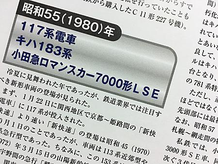 本の見出し 昭和55年 117系電車
