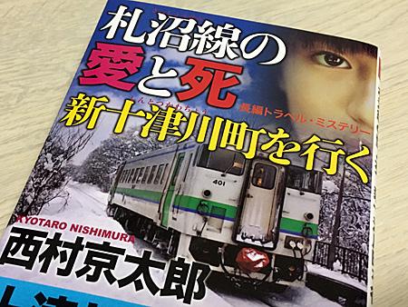 西村京太郎の本の表紙