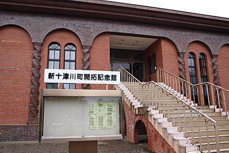 新十津川町開拓記念館
