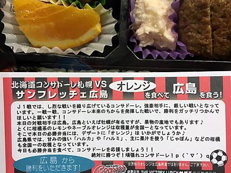 コンサドーレ必勝弁当の栞 オレンジを食べて広島を食う